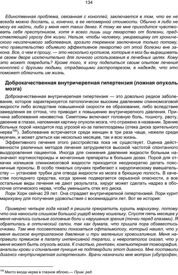 PDF. Марихуана: запретное лекарство. Гринспун Л. Страница 133. Читать онлайн