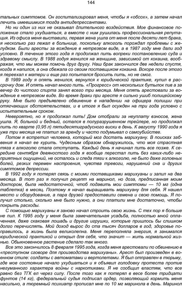 PDF. Марихуана: запретное лекарство. Гринспун Л. Страница 143. Читать онлайн