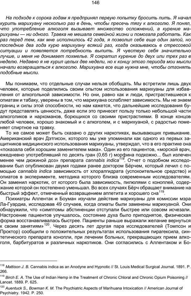 PDF. Марихуана: запретное лекарство. Гринспун Л. Страница 145. Читать онлайн