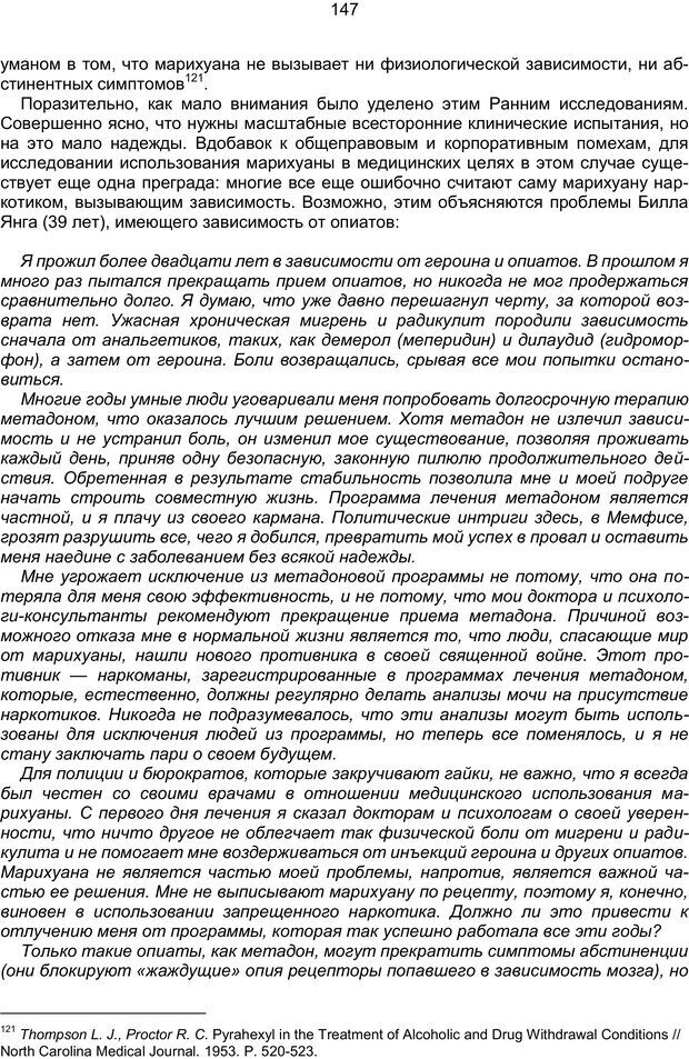 PDF. Марихуана: запретное лекарство. Гринспун Л. Страница 146. Читать онлайн