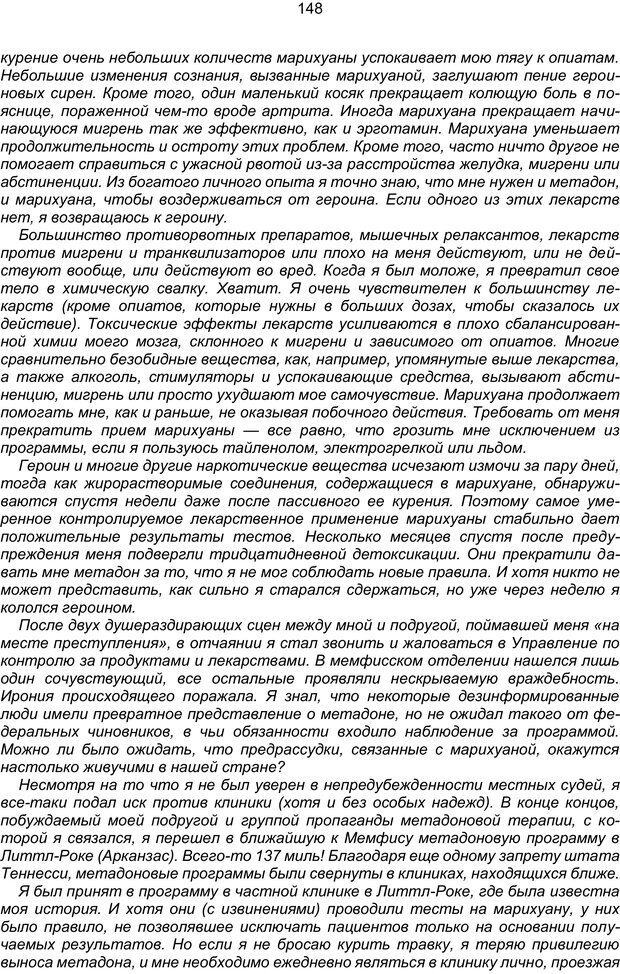 PDF. Марихуана: запретное лекарство. Гринспун Л. Страница 147. Читать онлайн
