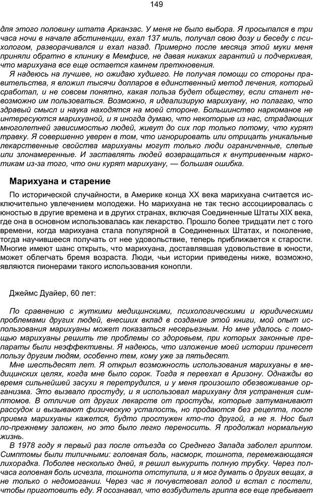PDF. Марихуана: запретное лекарство. Гринспун Л. Страница 148. Читать онлайн