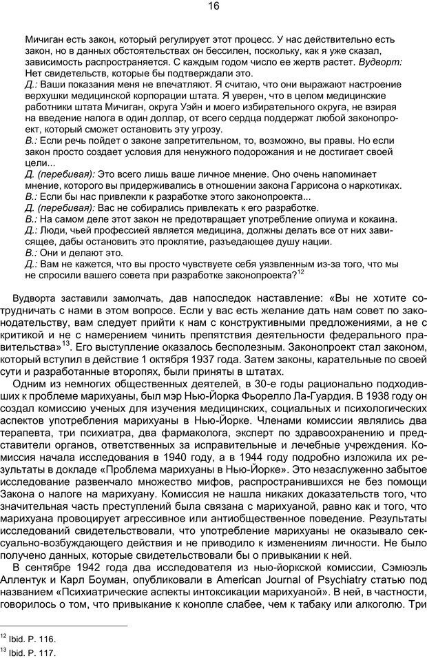 PDF. Марихуана: запретное лекарство. Гринспун Л. Страница 15. Читать онлайн