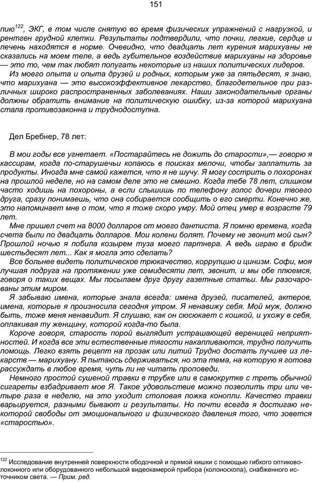 PDF. Марихуана: запретное лекарство. Гринспун Л. Страница 150. Читать онлайн