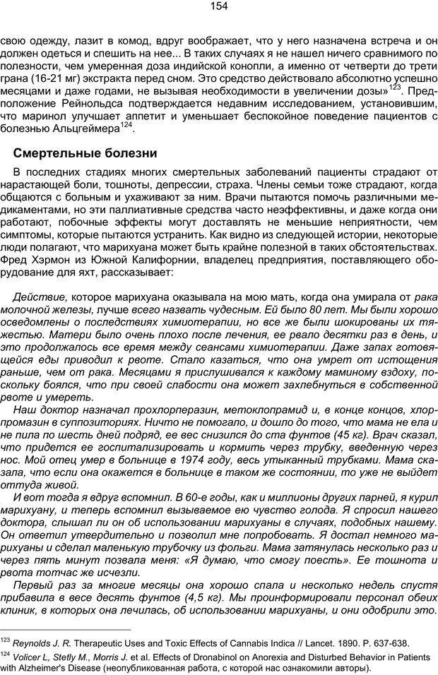 PDF. Марихуана: запретное лекарство. Гринспун Л. Страница 153. Читать онлайн