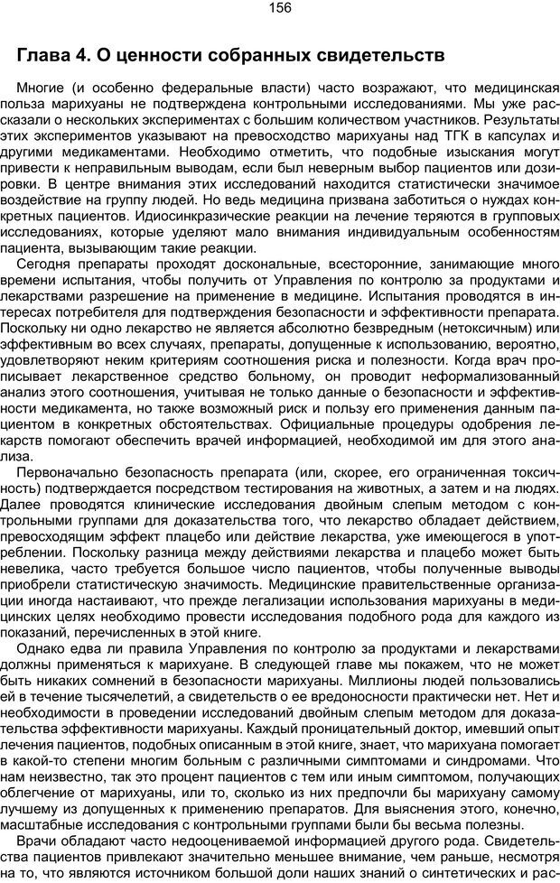 PDF. Марихуана: запретное лекарство. Гринспун Л. Страница 155. Читать онлайн