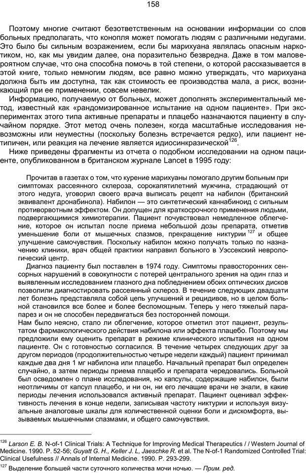 PDF. Марихуана: запретное лекарство. Гринспун Л. Страница 157. Читать онлайн