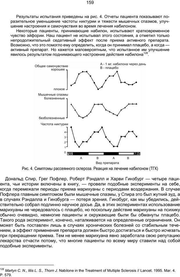 PDF. Марихуана: запретное лекарство. Гринспун Л. Страница 158. Читать онлайн