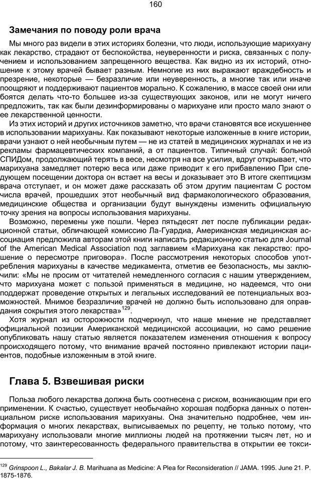 PDF. Марихуана: запретное лекарство. Гринспун Л. Страница 159. Читать онлайн
