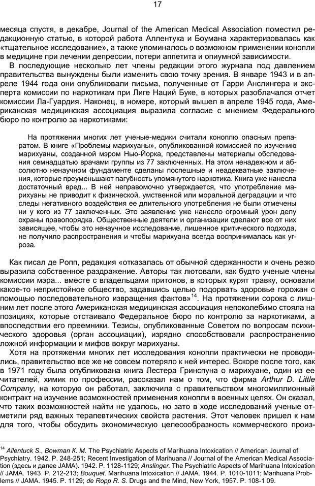 PDF. Марихуана: запретное лекарство. Гринспун Л. Страница 16. Читать онлайн