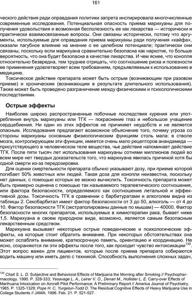 PDF. Марихуана: запретное лекарство. Гринспун Л. Страница 160. Читать онлайн