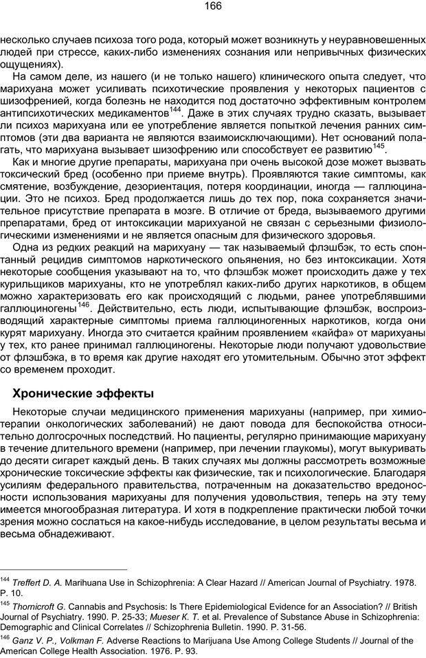 PDF. Марихуана: запретное лекарство. Гринспун Л. Страница 165. Читать онлайн