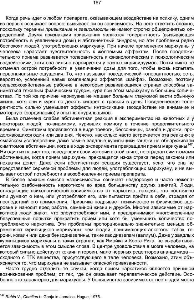 PDF. Марихуана: запретное лекарство. Гринспун Л. Страница 166. Читать онлайн