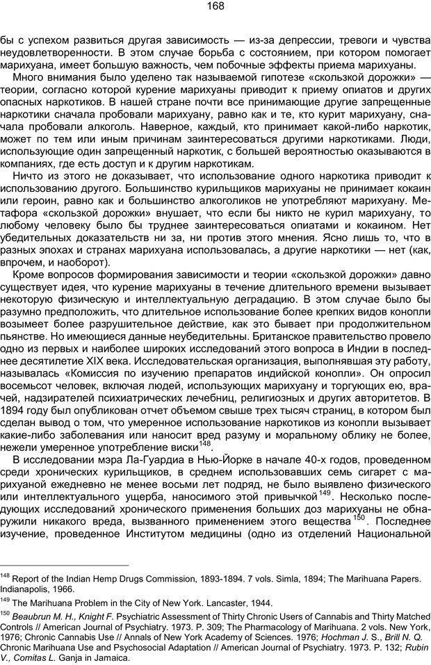 PDF. Марихуана: запретное лекарство. Гринспун Л. Страница 167. Читать онлайн