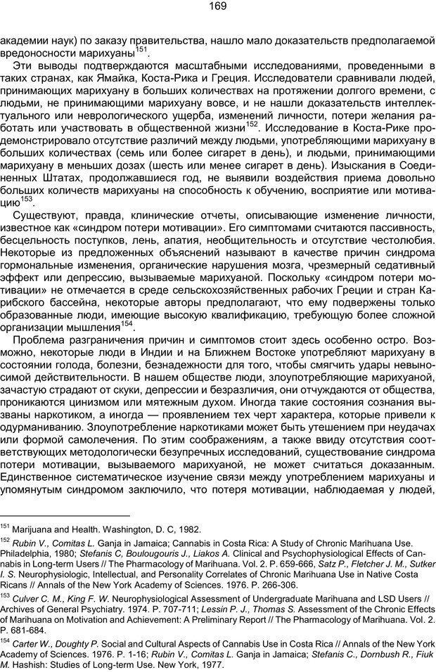 PDF. Марихуана: запретное лекарство. Гринспун Л. Страница 168. Читать онлайн