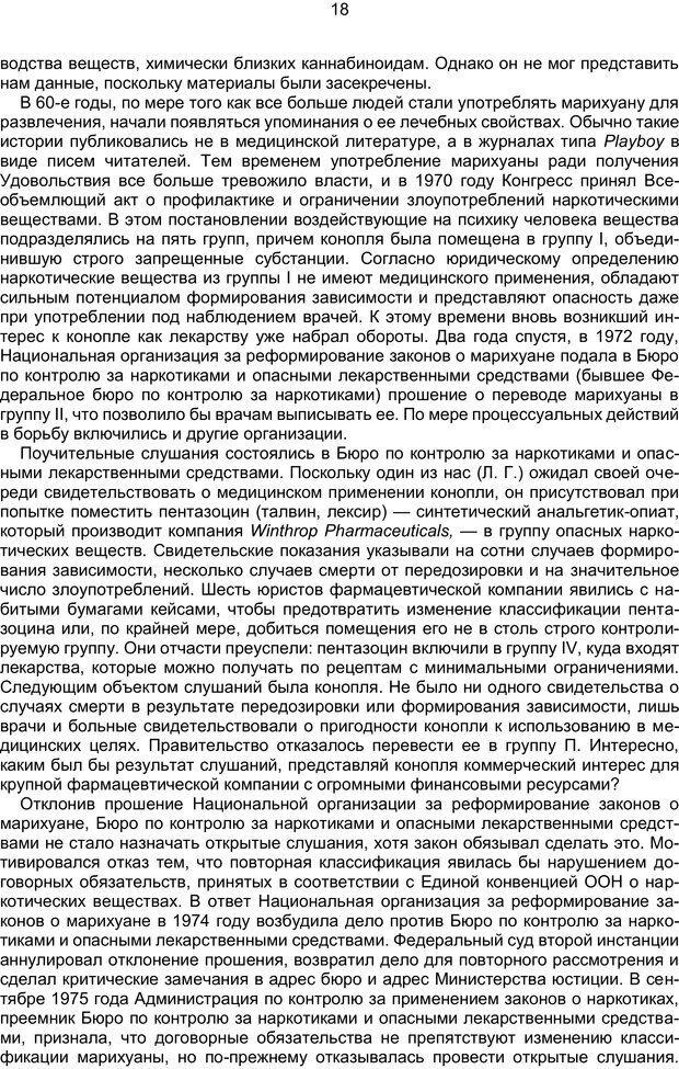 PDF. Марихуана: запретное лекарство. Гринспун Л. Страница 17. Читать онлайн