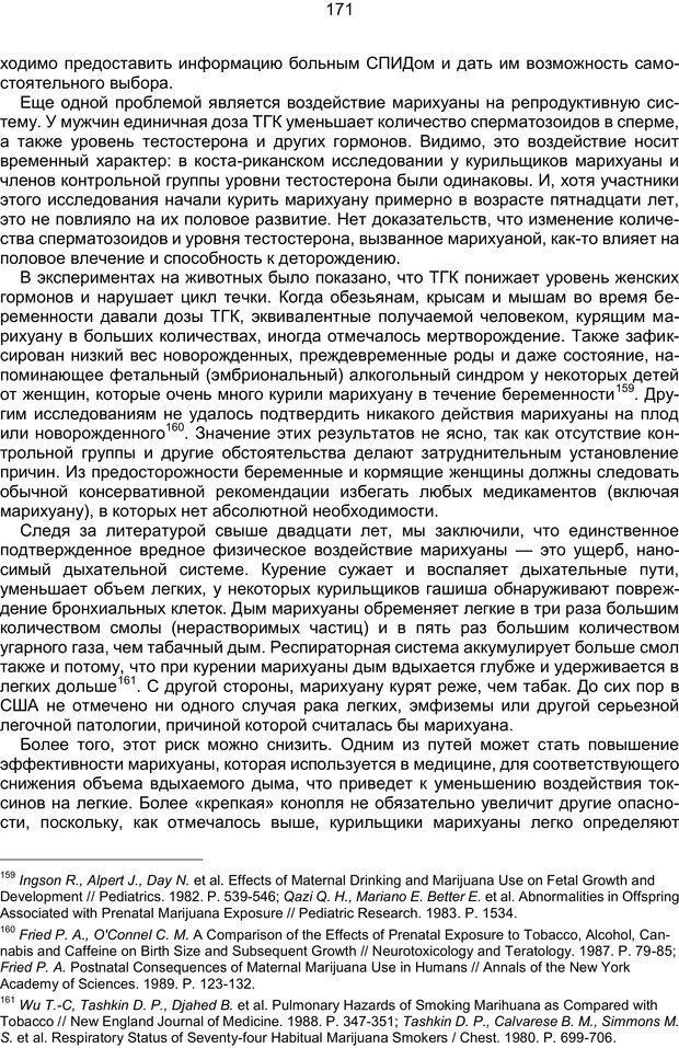 PDF. Марихуана: запретное лекарство. Гринспун Л. Страница 170. Читать онлайн