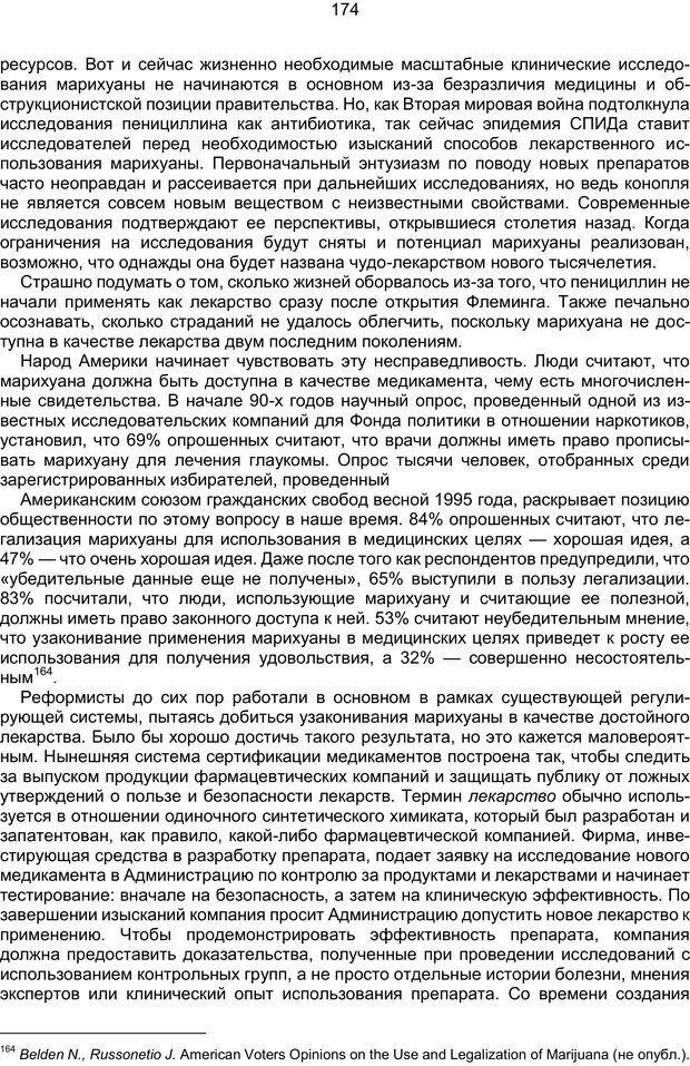 PDF. Марихуана: запретное лекарство. Гринспун Л. Страница 173. Читать онлайн