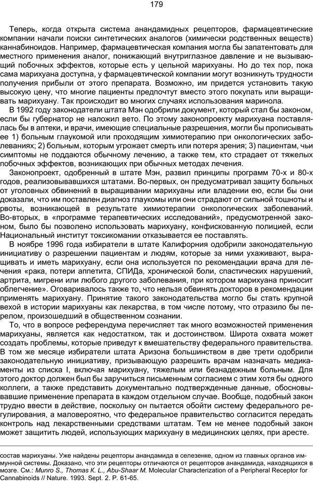 PDF. Марихуана: запретное лекарство. Гринспун Л. Страница 178. Читать онлайн