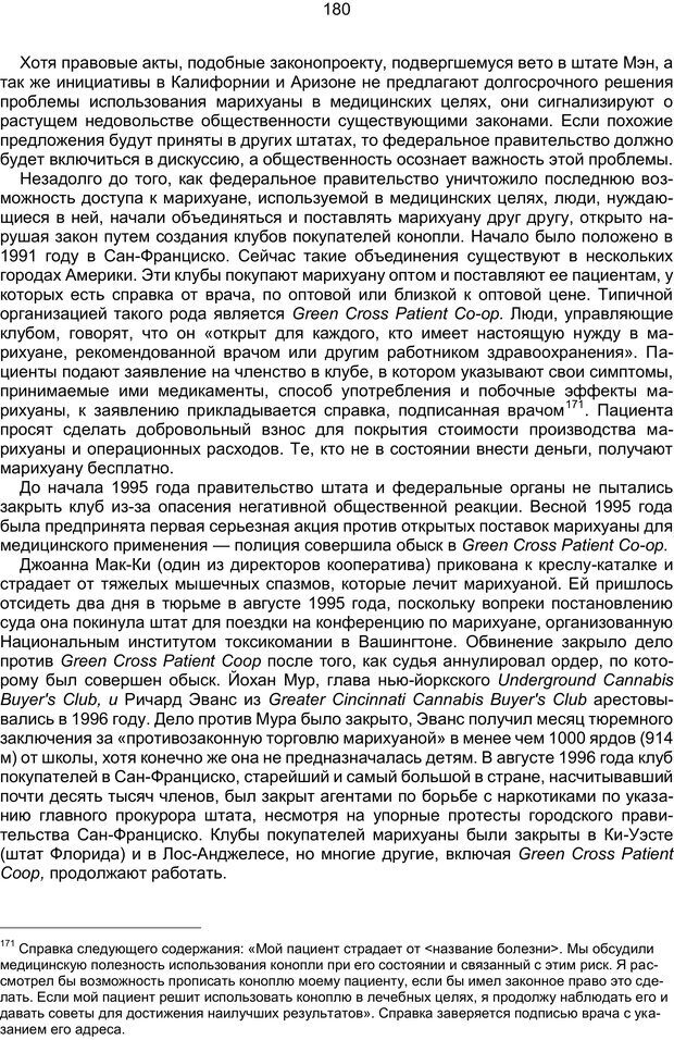 PDF. Марихуана: запретное лекарство. Гринспун Л. Страница 179. Читать онлайн