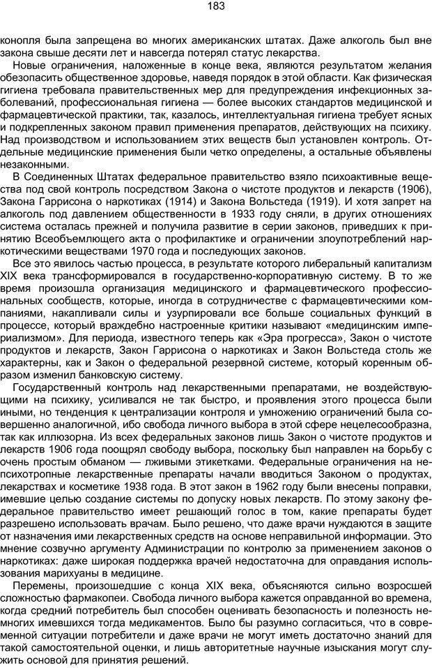 PDF. Марихуана: запретное лекарство. Гринспун Л. Страница 182. Читать онлайн