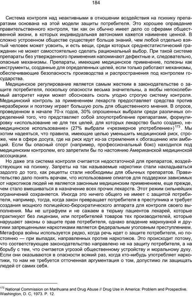 PDF. Марихуана: запретное лекарство. Гринспун Л. Страница 183. Читать онлайн