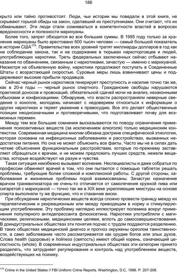 PDF. Марихуана: запретное лекарство. Гринспун Л. Страница 185. Читать онлайн
