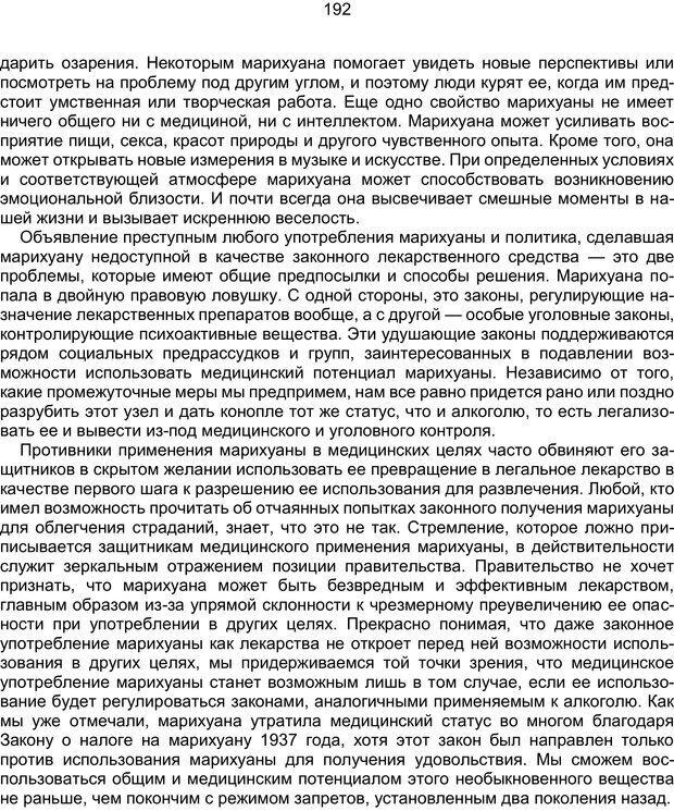PDF. Марихуана: запретное лекарство. Гринспун Л. Страница 191. Читать онлайн