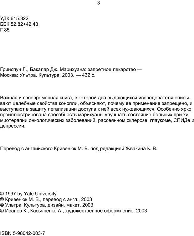 PDF. Марихуана: запретное лекарство. Гринспун Л. Страница 2. Читать онлайн