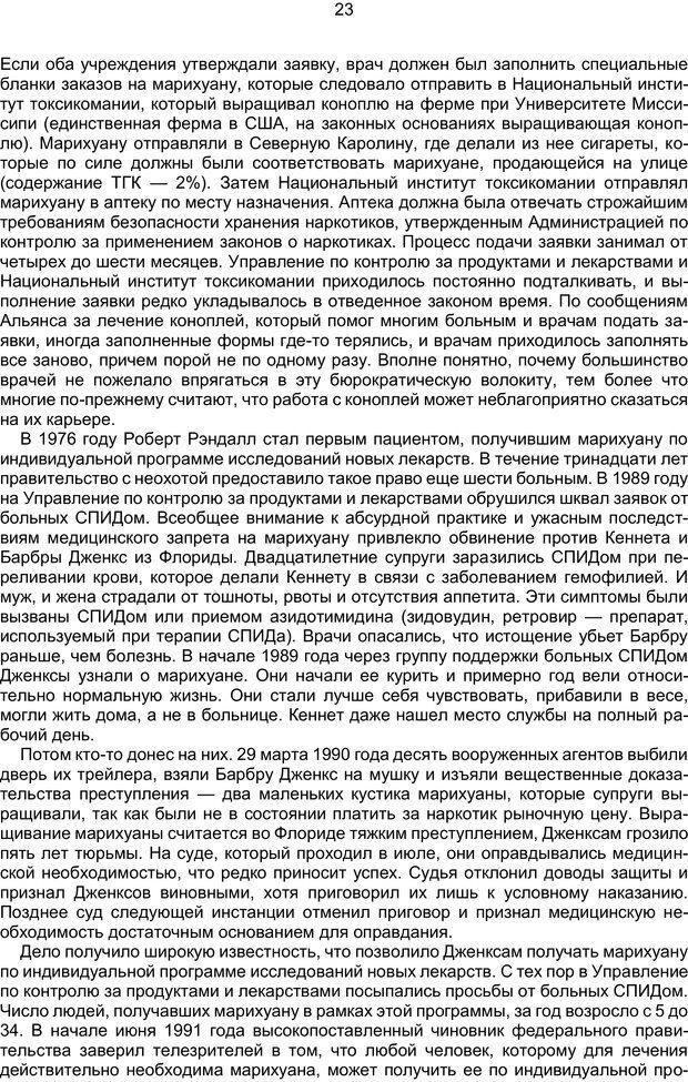 PDF. Марихуана: запретное лекарство. Гринспун Л. Страница 22. Читать онлайн