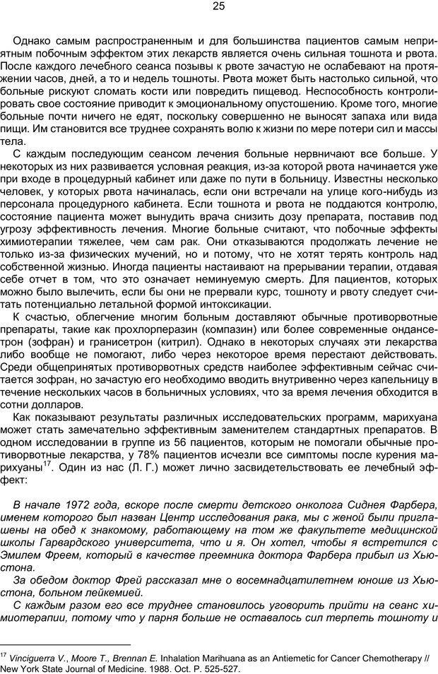 PDF. Марихуана: запретное лекарство. Гринспун Л. Страница 24. Читать онлайн