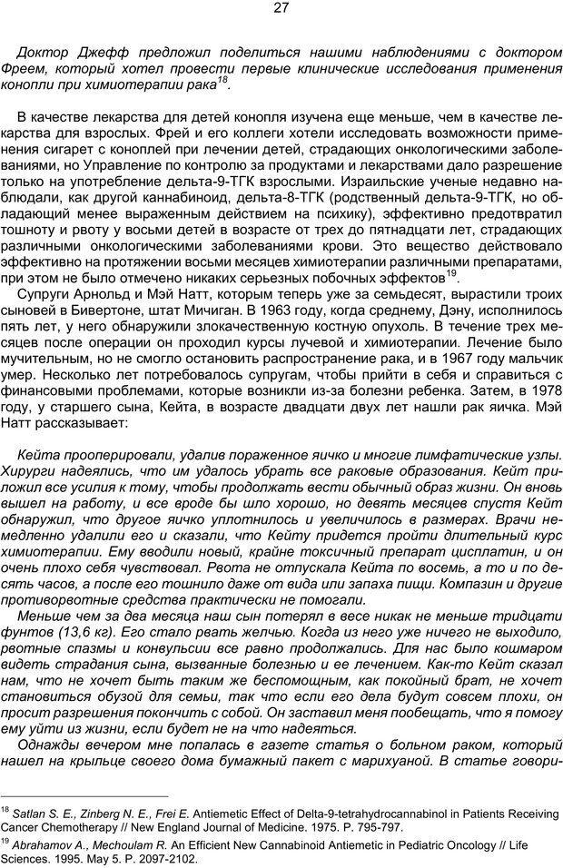 PDF. Марихуана: запретное лекарство. Гринспун Л. Страница 26. Читать онлайн