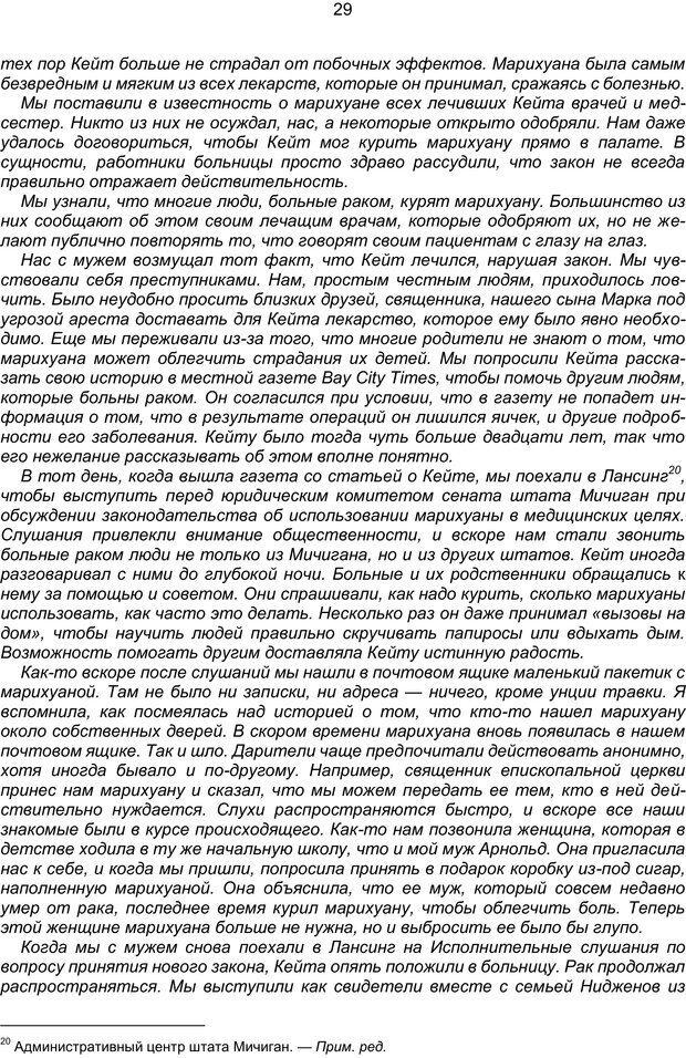 PDF. Марихуана: запретное лекарство. Гринспун Л. Страница 28. Читать онлайн