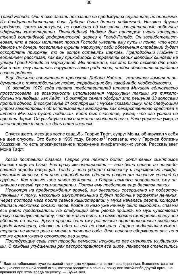 PDF. Марихуана: запретное лекарство. Гринспун Л. Страница 29. Читать онлайн