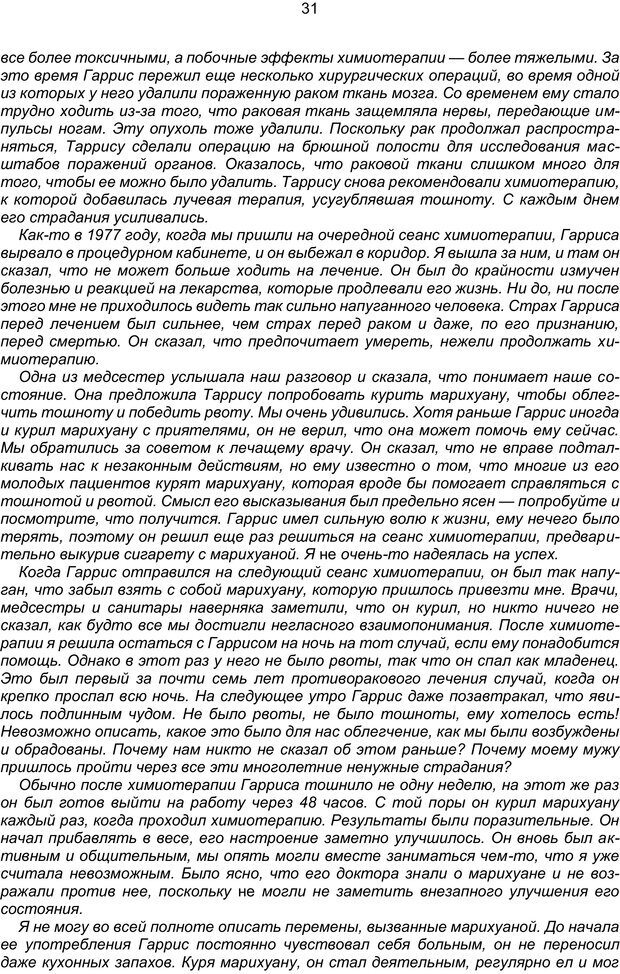 PDF. Марихуана: запретное лекарство. Гринспун Л. Страница 30. Читать онлайн