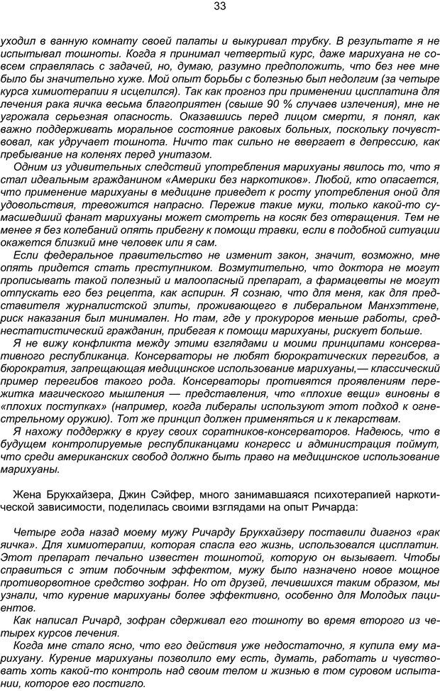 PDF. Марихуана: запретное лекарство. Гринспун Л. Страница 32. Читать онлайн