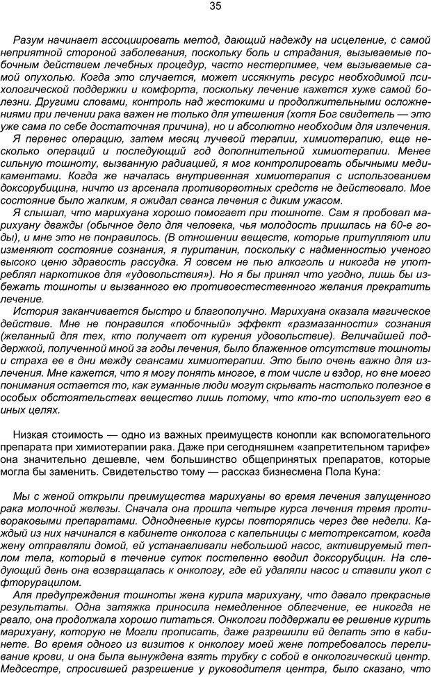PDF. Марихуана: запретное лекарство. Гринспун Л. Страница 34. Читать онлайн