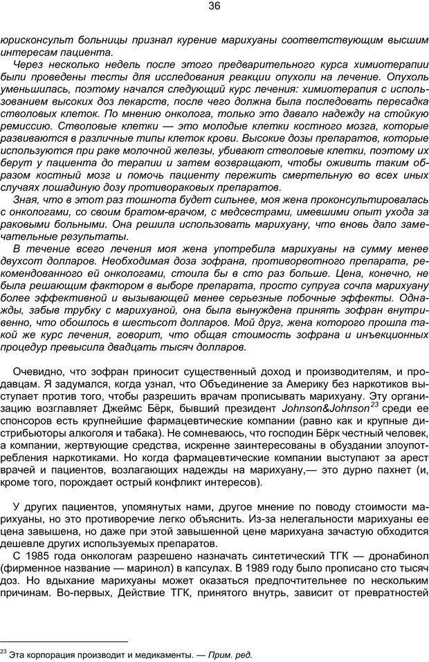 PDF. Марихуана: запретное лекарство. Гринспун Л. Страница 35. Читать онлайн