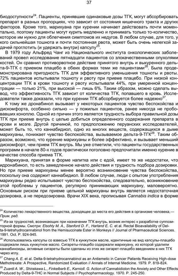 PDF. Марихуана: запретное лекарство. Гринспун Л. Страница 36. Читать онлайн