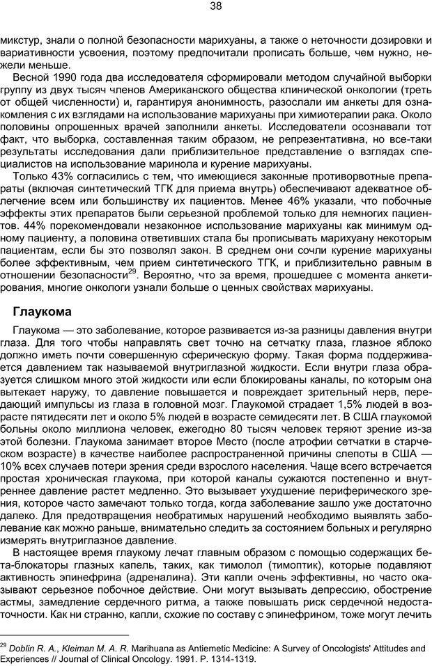 PDF. Марихуана: запретное лекарство. Гринспун Л. Страница 37. Читать онлайн
