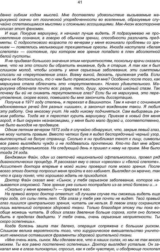 PDF. Марихуана: запретное лекарство. Гринспун Л. Страница 40. Читать онлайн