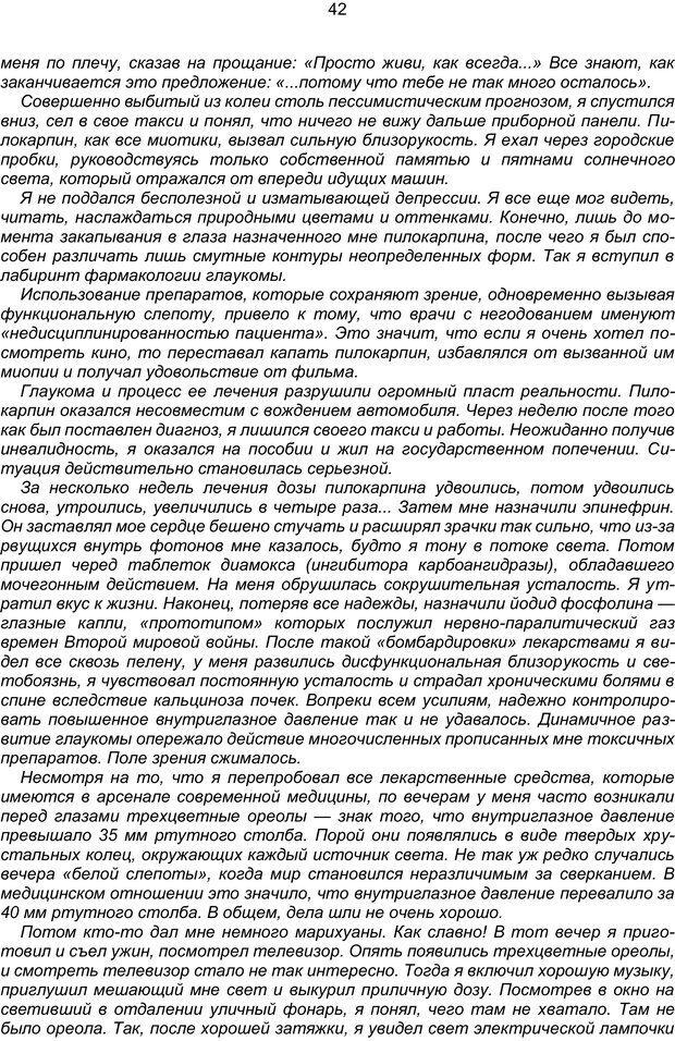 PDF. Марихуана: запретное лекарство. Гринспун Л. Страница 41. Читать онлайн
