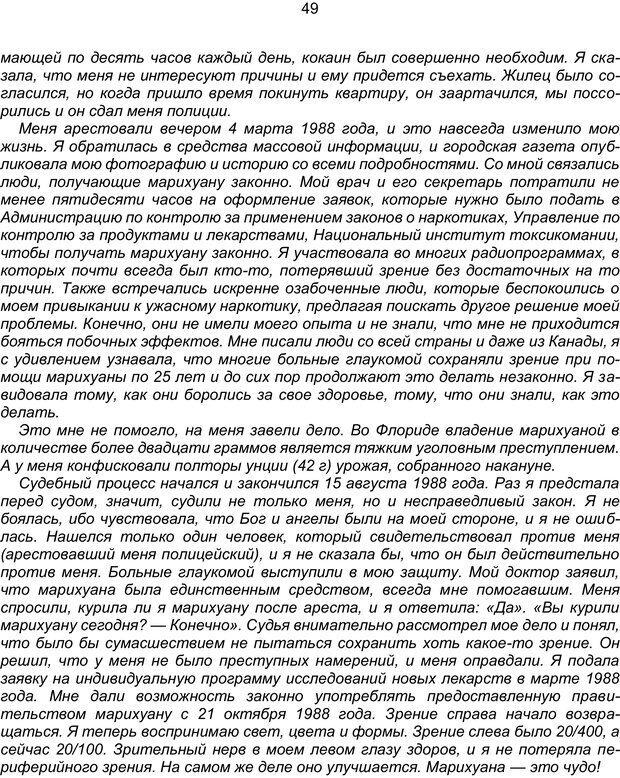 PDF. Марихуана: запретное лекарство. Гринспун Л. Страница 48. Читать онлайн