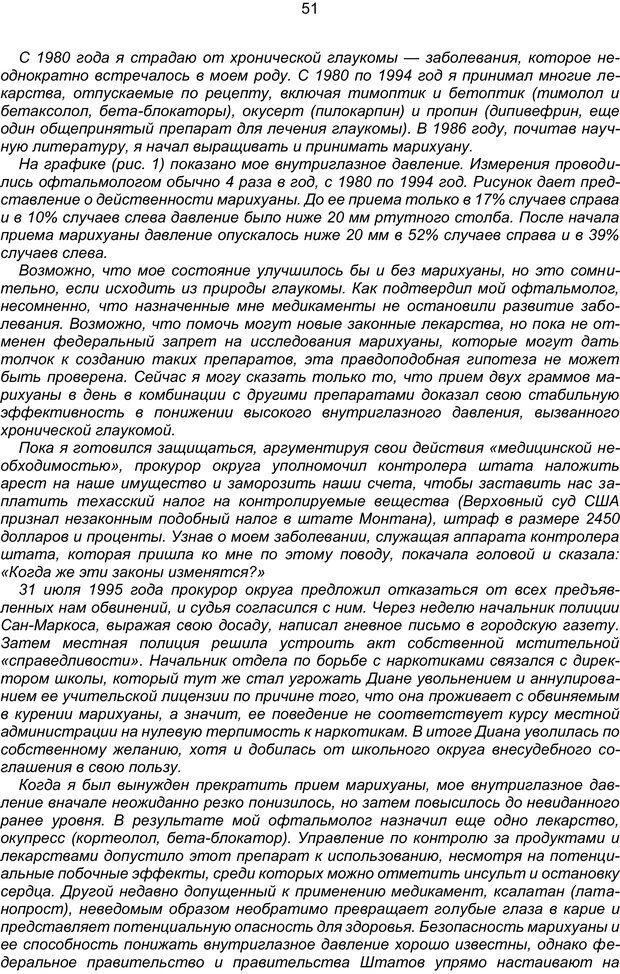 PDF. Марихуана: запретное лекарство. Гринспун Л. Страница 50. Читать онлайн