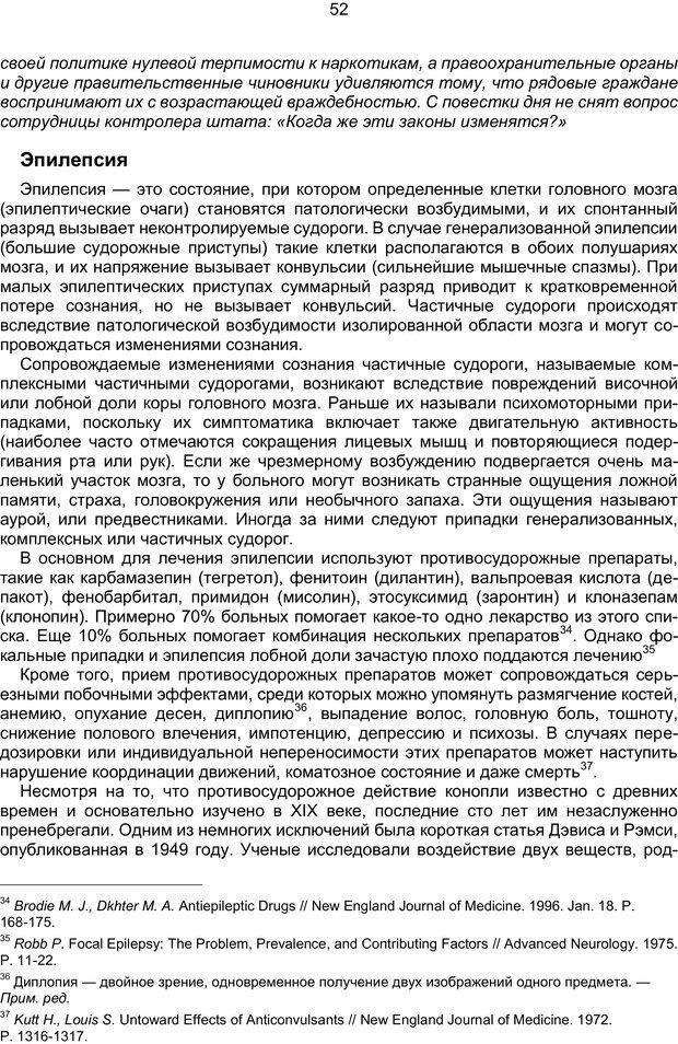 PDF. Марихуана: запретное лекарство. Гринспун Л. Страница 51. Читать онлайн