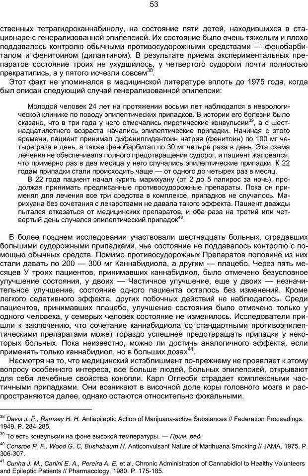 PDF. Марихуана: запретное лекарство. Гринспун Л. Страница 52. Читать онлайн