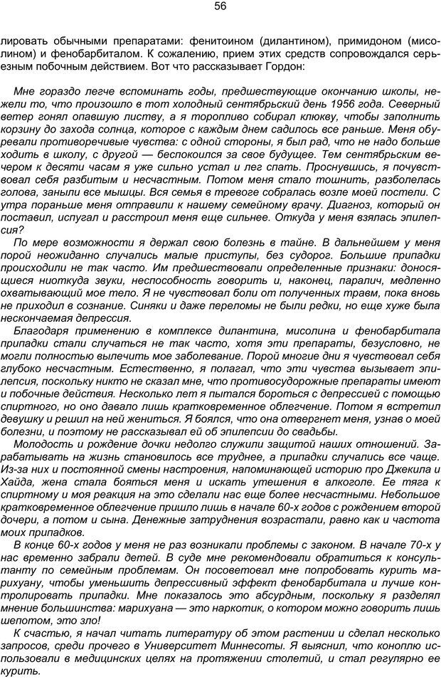 PDF. Марихуана: запретное лекарство. Гринспун Л. Страница 55. Читать онлайн