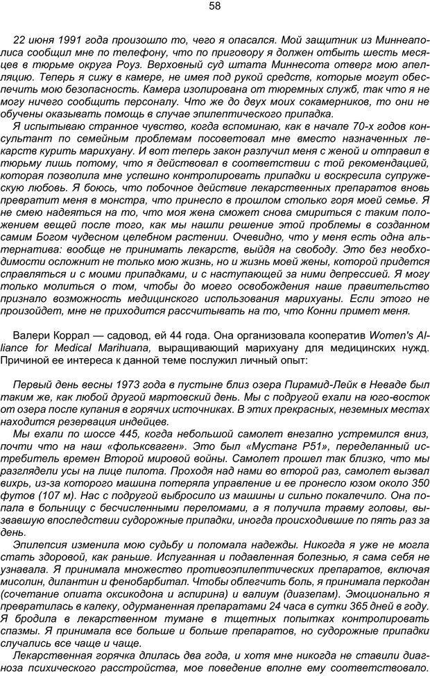 PDF. Марихуана: запретное лекарство. Гринспун Л. Страница 57. Читать онлайн