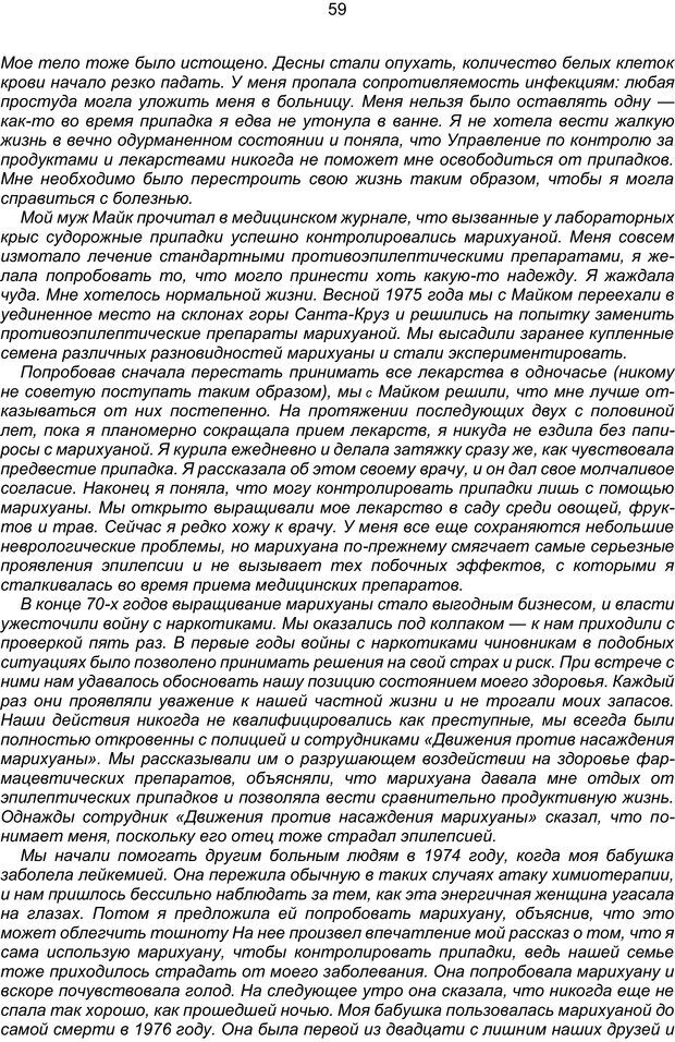 PDF. Марихуана: запретное лекарство. Гринспун Л. Страница 58. Читать онлайн