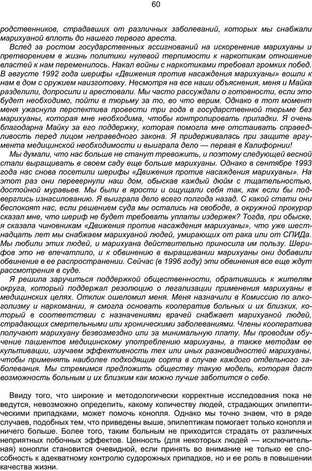 PDF. Марихуана: запретное лекарство. Гринспун Л. Страница 59. Читать онлайн